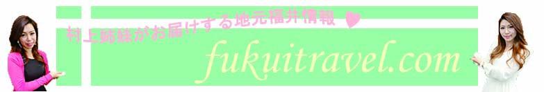 Fukuitravel:福井&旅行情報