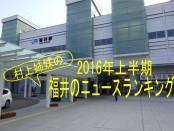 福井のニュース