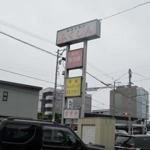 福井 ソースカツ丼 ふくしん外観