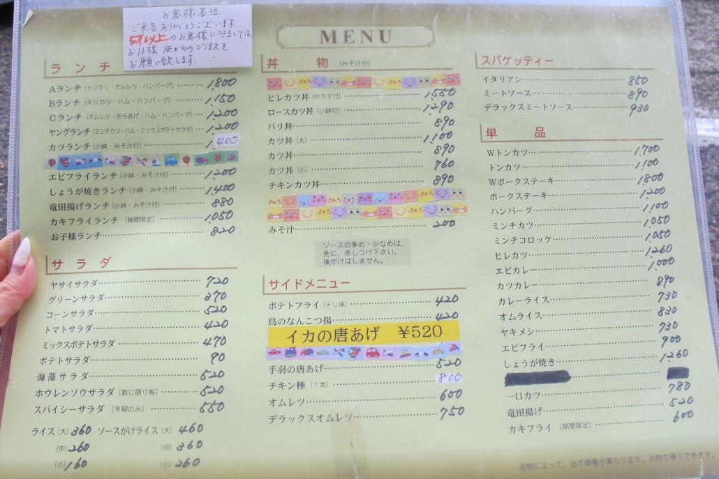 福井 ソースカツ丼 ふくしん