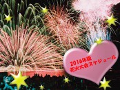 2016 花火大会スケジュール