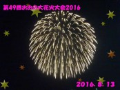 大野大花火大会2016