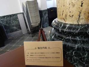 旧森田銀行の孤立円柱