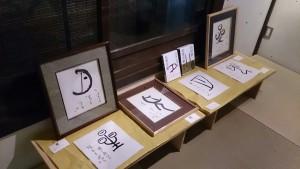 村上文堂個展の仮名文字作品