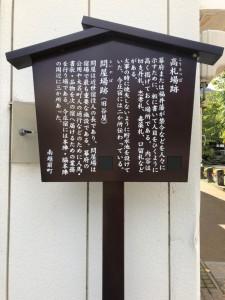 2018.10.6 今川宿_181007_0018