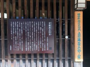 2018.10.6 今川宿_181007_0003